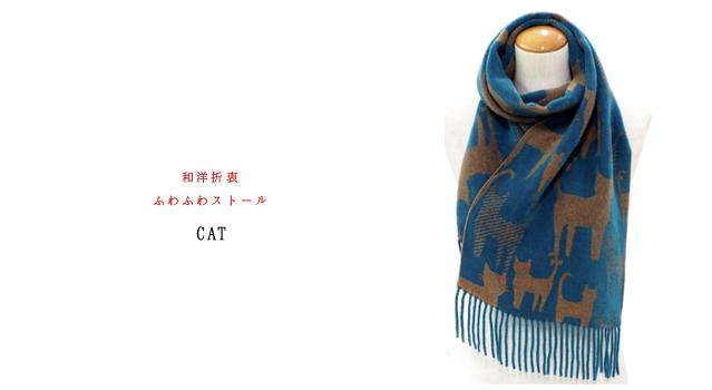ふわふわストール「CAT」