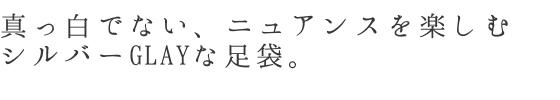 ストレッチ足袋「ふくれ文様花唐草-Gray」