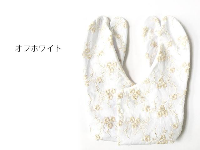 足袋「野に咲く花々」