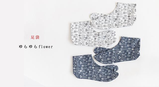 足袋「ゆらゆらflower」