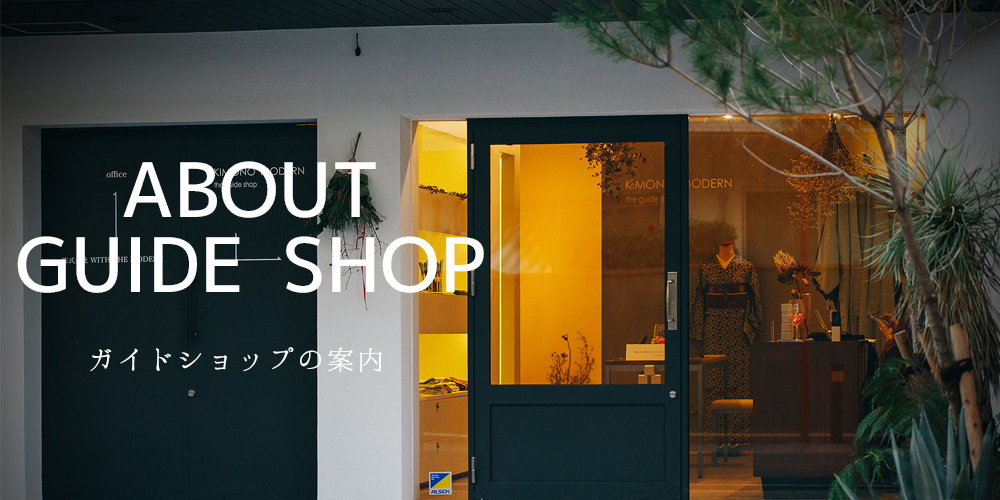 GUIDESHOP