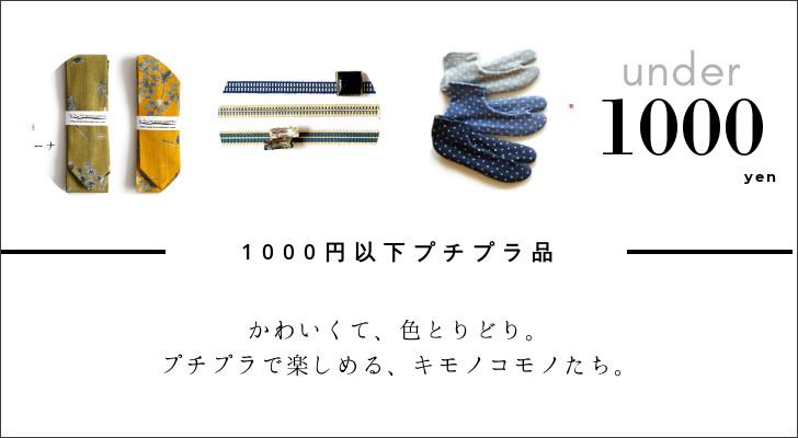 1000円以下で買えるプチプラ商品