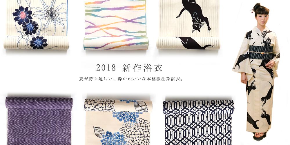 2018新作浴衣