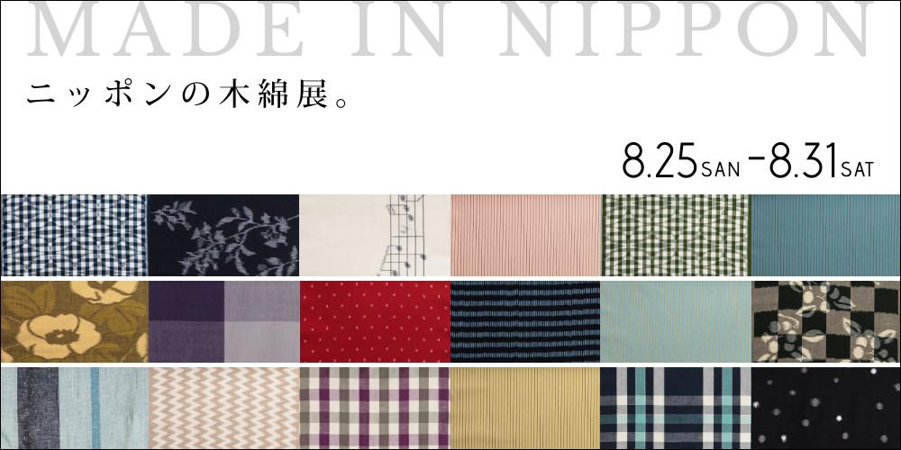 ニッポンの木綿展
