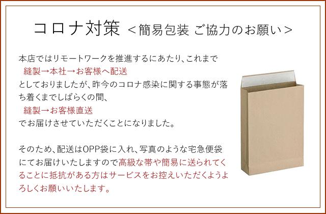 """""""お知らせ"""""""