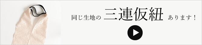 DRESSY三連仮紐