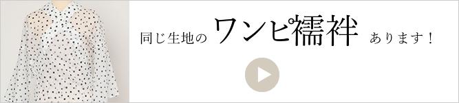 ワンピ襦袢-ロリポップ