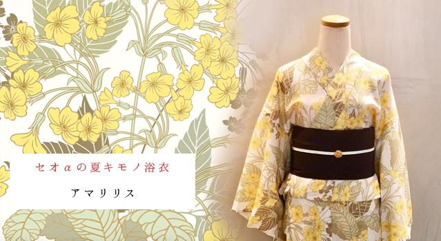 セオαの夏キモノ浴衣「アマリリス」