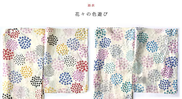 オリジナル浴衣「花々の色遊び」