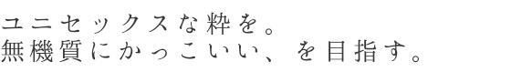 浜松注染ゆかた「幾何学つなぎ」