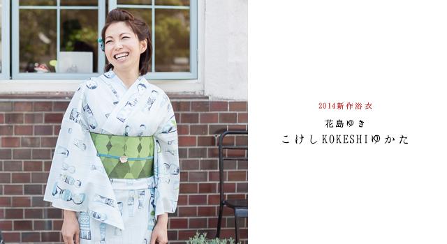 2014年浴衣「花島ゆき-こけしKOKESHIゆかた」